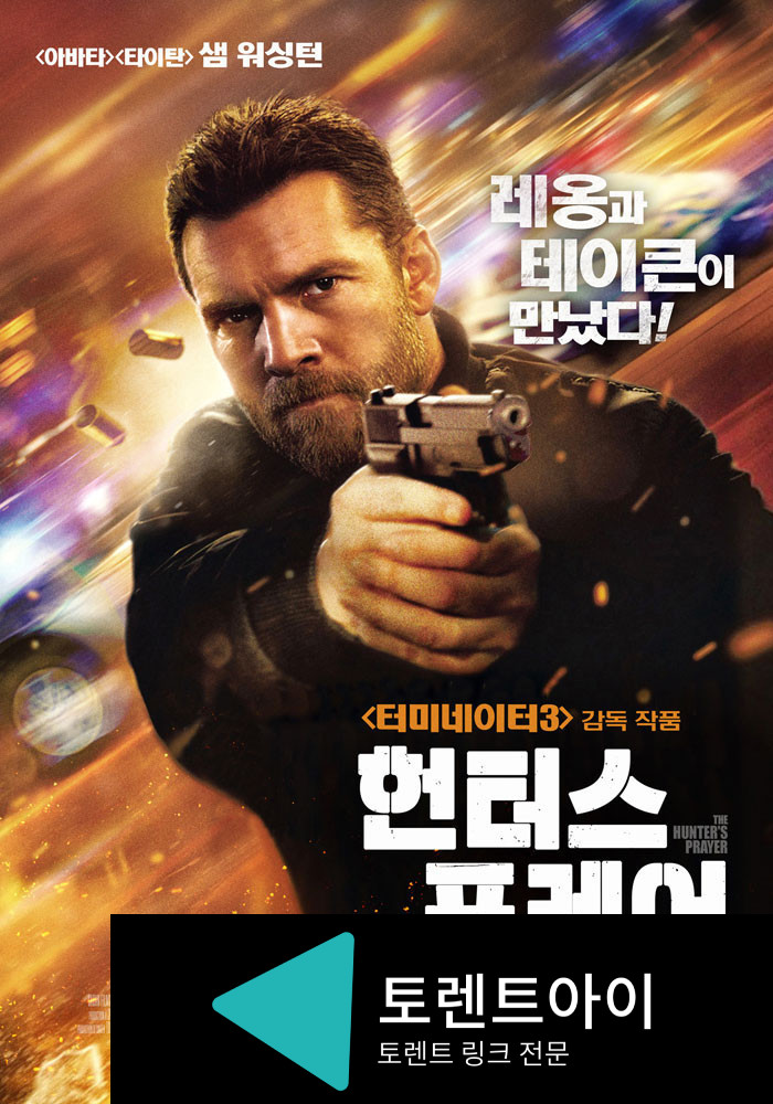 https://img.torrentdownload.co.kr/t-blue/data/file/movie_new/15832217834991.jpg