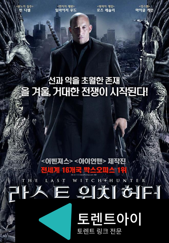 https://img.torrentdownload.co.kr/t-blue/data/file/movie_new/15901471356583.jpg